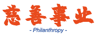 Chinese characters of the word Philanthropy